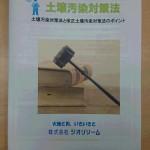 なるほど!土壌汚染対策法