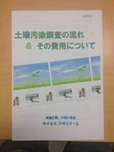土壌汚染調査の流れ案&費用について