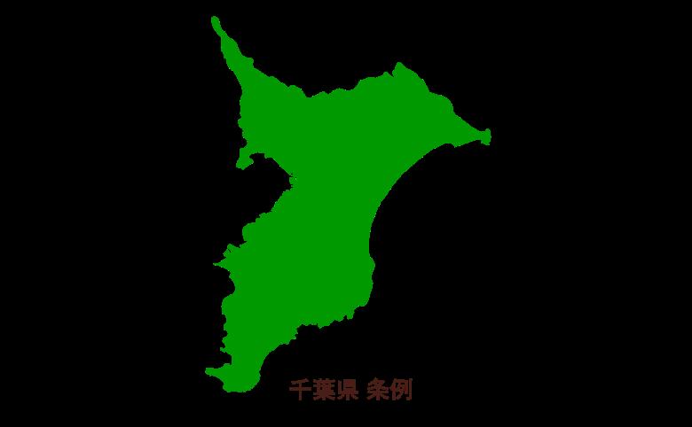 千葉県条例